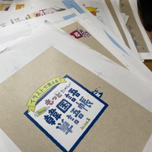 なんとか無事終了!「hime式韓国語単語帳」の続編の作業が終わりました!こんな風に書いてました。
