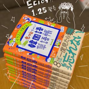見本が出来ました!!『イラストで覚えるhime式もっとたのしい韓国語単語帳』1月25日発売です♪