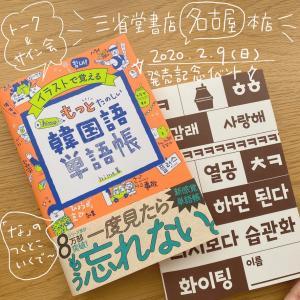 【募集開始】名古屋にいきます!出版記念「hime式!単語を記憶に焼き付ける方法教えます!!」