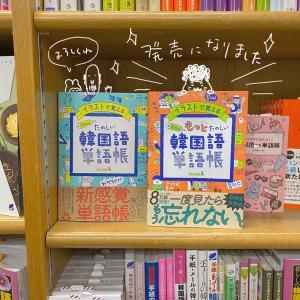 【新刊発売!】書店に並びはじめてます♪「イラストで覚えるhime式もっとたのしい韓国語単語帳」