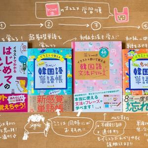 【韓国語学習memo】hime式教材の「オススメの学び順は?」にお答えします!