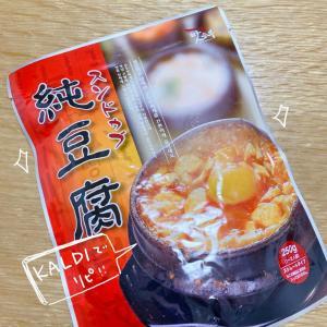 【おうち韓国料理memo】KALDIのスンドゥブの素が、なかなか本格的だった件!