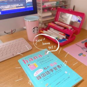 リニューアルしたhanaで元気に!韓国語学習書売上「年間」ランキングの1位になってました〜!