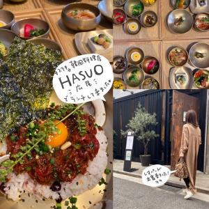 ステキ韓国料理店「HASUO」でランチと広尾さんぽ!久しぶりにユッケ食べました♪