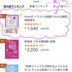 amazon韓国語1位!レビューも入りました!ノムノム、カムサハムニダ〜