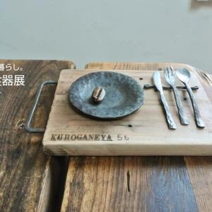 お知らせ🔨 鉄の食器 鉄皿 秋の4連休