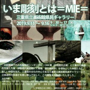 いま彫刻=MIE= 展覧会