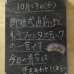 即位の礼…堺日も虹が…