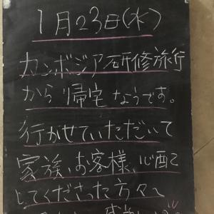スパ研修ツアーから ただいまです~(*^_^*)