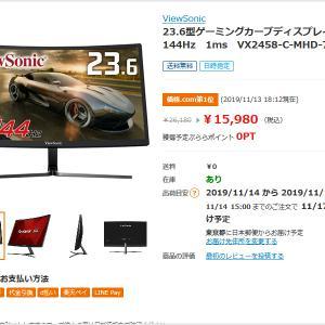 ViewSonicのVAパネル/144Hzゲーミングモニター『VX2458-C-MHD-7』が16,000円を切る