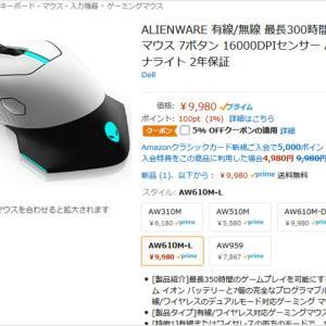 DELL/ALIENWAREのワイヤレスゲーミングマウス『AW610M』が10,000円を切る