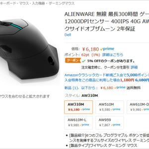DELL/ALIENWAREのワイヤレスゲーミングマウス『AW310M』が6,000円を切る