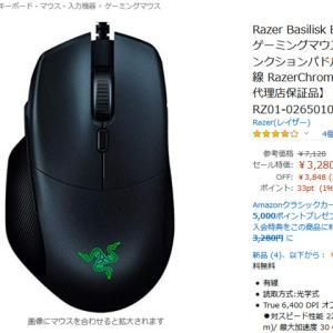Razerのゲーミングマウス『Razer Basilisk Essential』が3,200円台まで値下がる