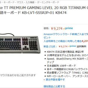 Thermaltakeのゲーミングメカニカルキーボード『Level 20 RGB Gaming Keyboard』が10,000円を切る