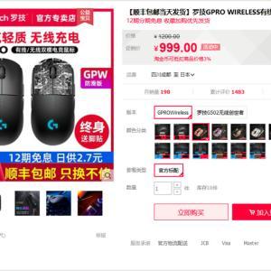 中国ロジクールがワイヤレスゲーミングマウス『PRO Wireless』にグリップテープを付けて販売している