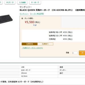 センチュリーの60%レイアウト/日本語メカニカルキーボード『BLACK QUEEN』が5,000円台まで値下がる