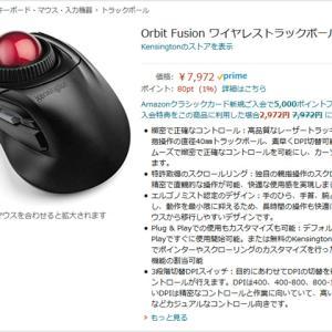 Kensingtonの新型ワイヤレストラックボール『Orbit Fusion Wireless Trackball』が日本でも取り扱い開始