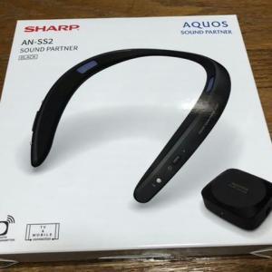 シャープ 『AQUOSサウンドパートナー AN-SS2』 レビューチェック ~aptX LL対応になったウェアラブルネックスピーカー