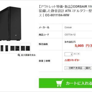 Corsairの静音ミドルタワーPCケース『110Q』が5,000円まで値下がる