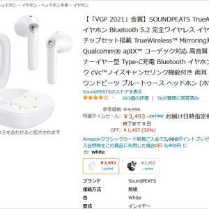 SoundPEATSのQCC3040採用完全ワイヤレスイヤホン 『TrueAir2』が再び3,500円を切る