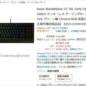 RazerのTKLゲーミングメカニカルキーボード『Razer BlackWidow V3 Tenkeyless』がAmazonブラックフライデーで10,000円を切る