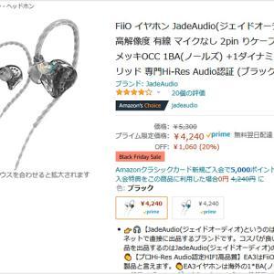 FiiO/JadeAudioの1BA+1DDハイブリッドイヤホン『EA3』がAmazonブラックフライデーで4,200円に値下がる