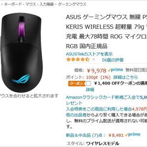 ASUSの軽量ワイヤレスゲーミングマウス『ROG Keris Wireless』が最安値の8,500円に値下がる