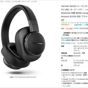 Harman KardonのANC/Bluetoothヘッドホン『FLY ANC』が最安値の10,000円を切る
