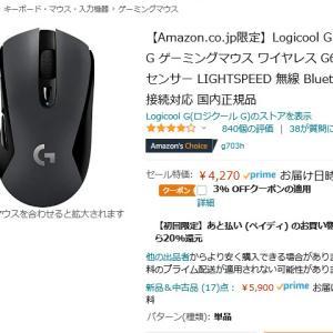 ロジクールのワイヤレスゲーミングマウス『G603』がAmazonプライムデーで4,000円を切る