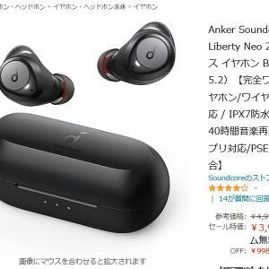 Ankerの10時間再生・Qi・アプリ対応の完全ワイヤレスイヤホン『Soundcore Liberty Neo 2』がAmazonプライムデーで4,000円を切る