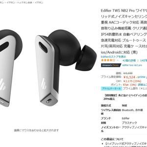 EDIFIERの強化版ANC完全ワイヤレスイヤホン『TWS NB2 Pro』がAmazonプライムデーで6,500円に値下がる
