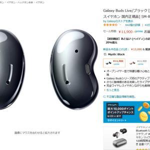 サムスンのANC完全ワイヤレスイヤホン『Galaxy Buds Live』がAmazonプライムデーで12,000円を切る