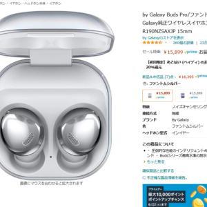 サムスンの次世代ANC完全ワイヤレスイヤホン『Galaxy Buds Pro』がAmazonプライムデーで16,000円を切る