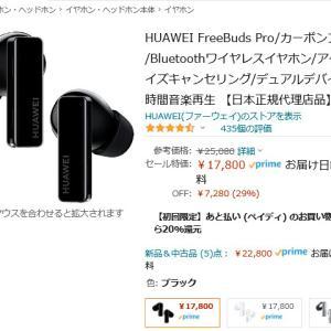 HUAWEIのANC完全ワイヤレスイヤホン『FreeBuds Pro』がAmazonプライムデー18,000円を切る