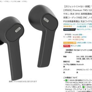 JPRiDEのアップグレード版完全ワイヤレスイヤホン『TWS-520 MK2』がAmazonプライムデーで5,000円を切る