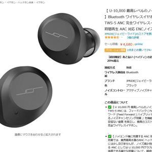 JPRiDEのANC完全ワイヤレスイヤホン『TWS-5 ANC』がAmazonプライムデーで4,700円を切る
