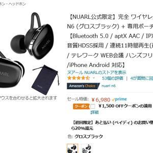 """NUARLの""""NUARL DRIVER""""搭載完全ワイヤレスイヤホン『N6』がAmazonプライムデーで5,500円を切る"""