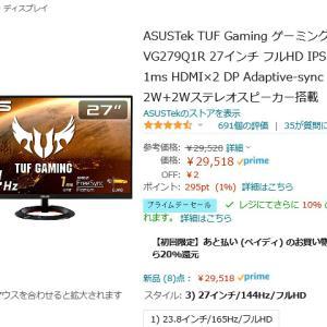 ASUSの27インチ/IPS/165Hzゲーミングモニター『TUF Gaming VG279Q1R』がAmazonプライムデーで26,000円に値下がる