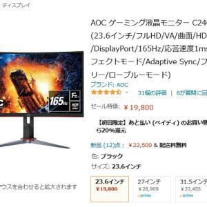 AOCの23.6インチ/VA/165Hzゲーミングモニター『C24G2/11』がAmazonプライムデーで20,000円を切る