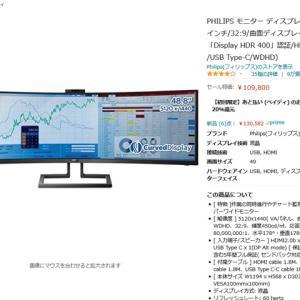 Philipsの49インチスーパーウルトラワイド液晶モニター『499P9H1/11』がAmazonプライムデーで110,000円を切る
