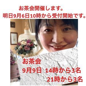 9月6日募集スタート!花でなりたい私になれる無料お茶会。