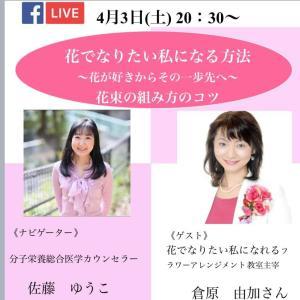 【複製】4月3日facebookライブ!★花好きからその一歩先へ 花束の組み方のコツ★