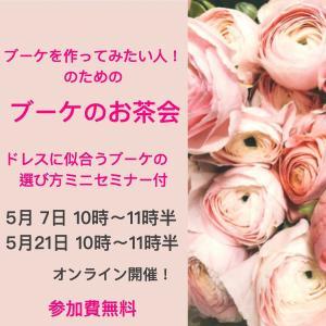 5月7日・21日 ブーケの無料お茶会開催します!