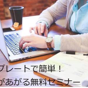 【残席1】テンプレートで簡単!売り上げがあがる教室運営無料勉強会