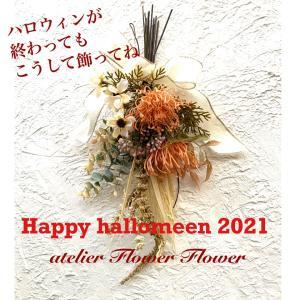 ハロウィン1DAYレッスン募集!ハロウィンが終わっでも毎日飾れるお花に変身!