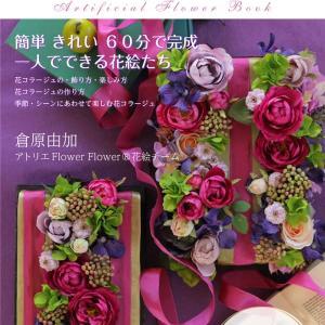 花コラージュブック★8月24日Amazonでご覧になってくださいね。
