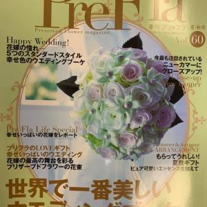 8月24日発売!花コラージュブックがプリフラにピックアップされました。