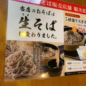 山田うどんの蕎麦