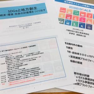 SDGsによる地域づくり研修 初日