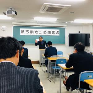 第5期政二塾開講式